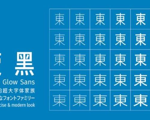 免费可商用字体「未来荧黑」基于思源黑体改造支持简繁中日