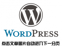 【WordPress】点击文章图片自动进入下一分页