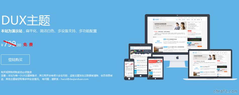 【wp主题】最新WordPress大前端DUX主题(更新至2.0)免费下载