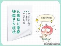 【知说·宝宝篇】7大症状帮您认清幼儿急疹