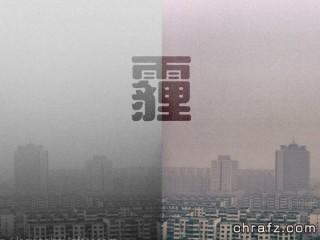 什么是雾霾?雾霾是怎么形成的?-知说
