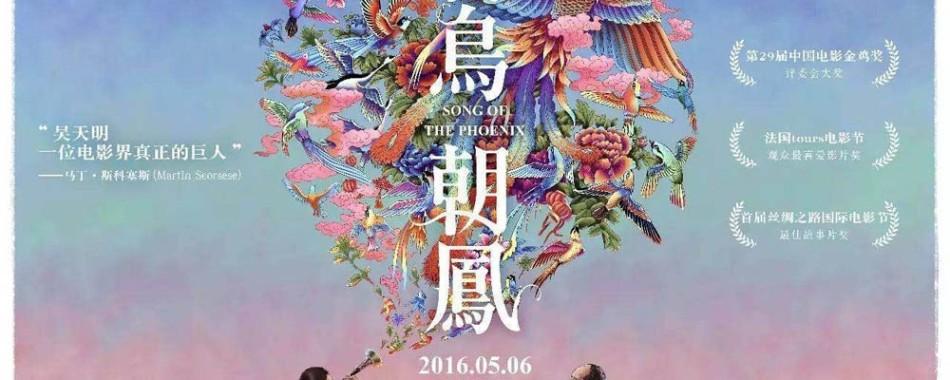 百鸟朝凤Song.of.the.Phoenix-chrafz电影