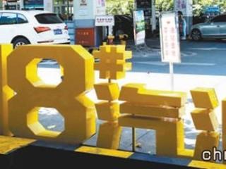 不同标号89#、92#、95#、98#汽油之间有什么区别?