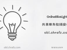 共享单车在线安全灯-OnlineBikeLight