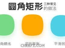 圆角矩形的三种常见绘制方法-设计教程