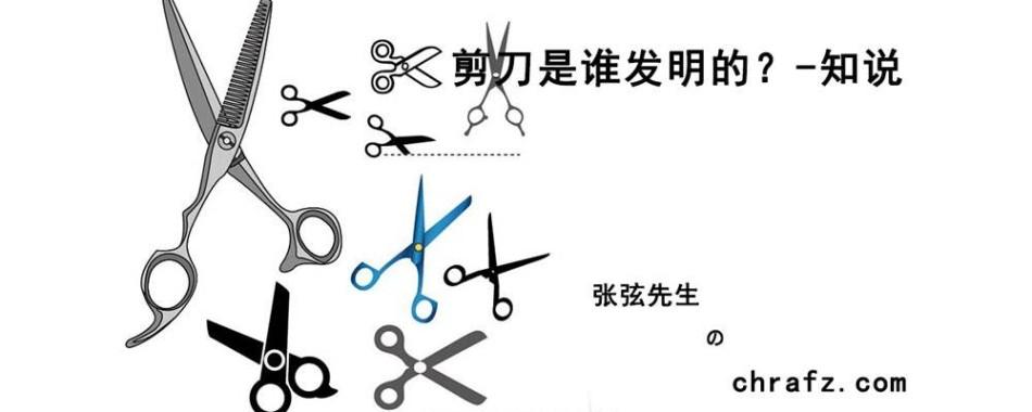 剪刀是谁发明的?-知说