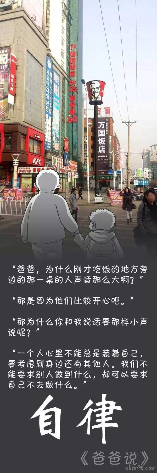 【知说】怎样教育孩子爸爸说!!