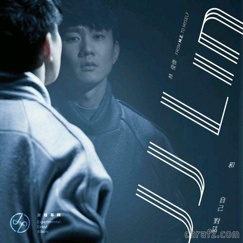 2003-2017《林俊杰13张无损专辑》附《听·见林俊杰》-张弦先生-chrafz.com