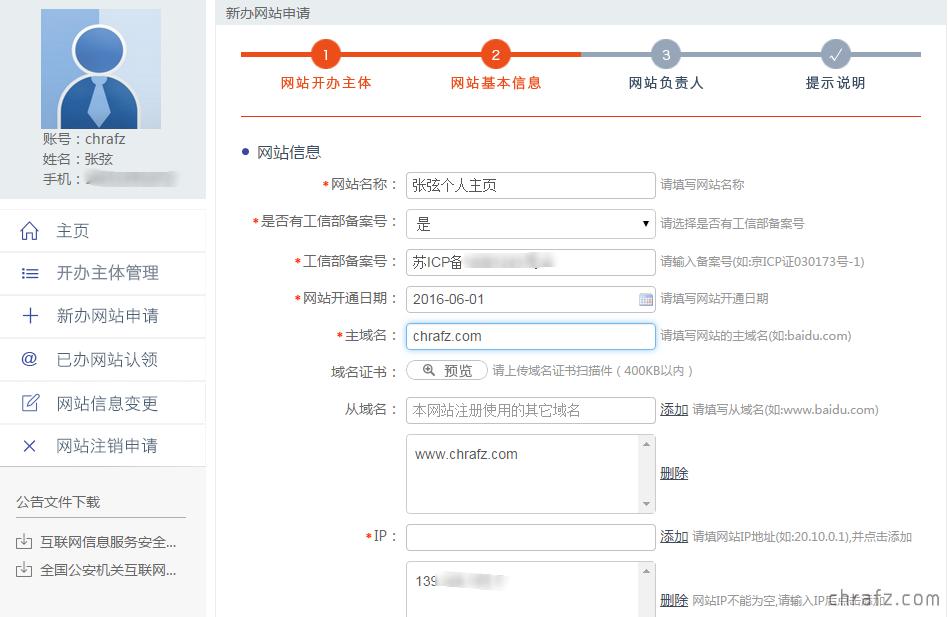 chrafz网站在公安备案过程