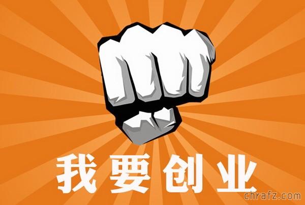 【营销】互联网创业,什么项目才算是好项目?-张弦先生-chrafz.com