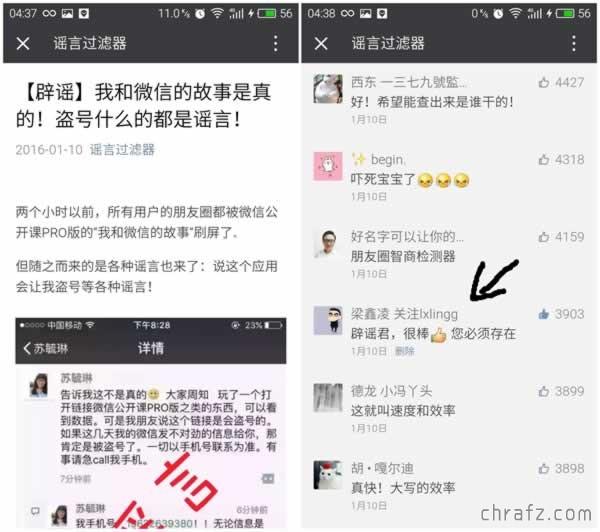 【营销】微信网络推广经验7+1