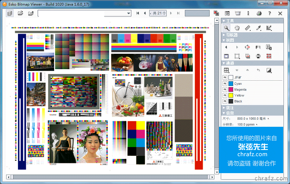【印刷软件】Esko Bitmap Viewer 10中文绿色版(1 bit tiff查看软件)-张弦先生-chrafz.com