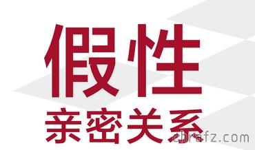 【知说】什么是假性亲密关系?(Irrelationship)-张弦先生-chrafz.com