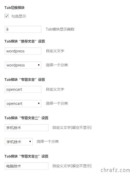 【WordPress】begin主题首页添加多个Tab模块