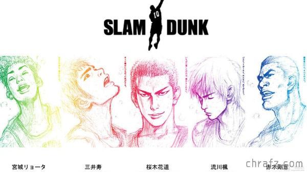 【chrafz动漫】《灌篮高手》(Slam Dunk)TV版+剧场版4部+特典2部+漫画全集-张弦先生-chrafz.com