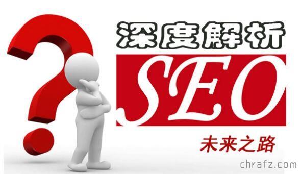 【营销】SEOer未来之路到底在哪里?-张弦先生-chrafz.com
