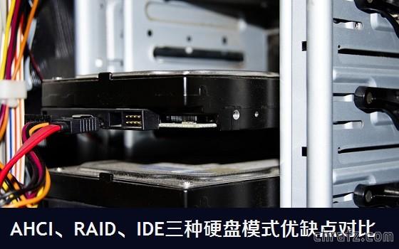 【知说】IDE、AHCI、RAID三种硬盘模式有什么区别-张弦先生-chrafz.com