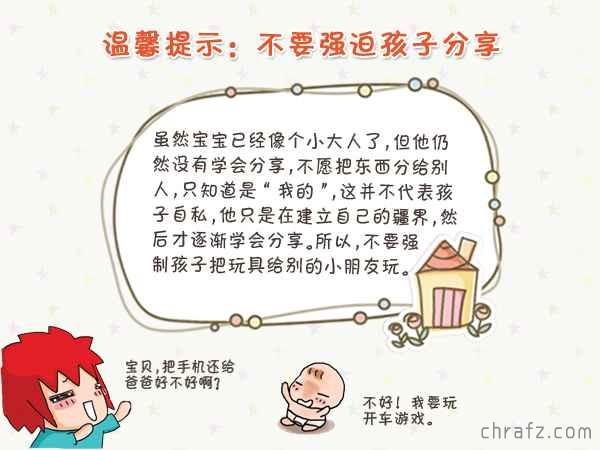 【知说·宝宝篇】chrafz带你看2岁半宝宝发育指标-张弦先生-chrafz.com