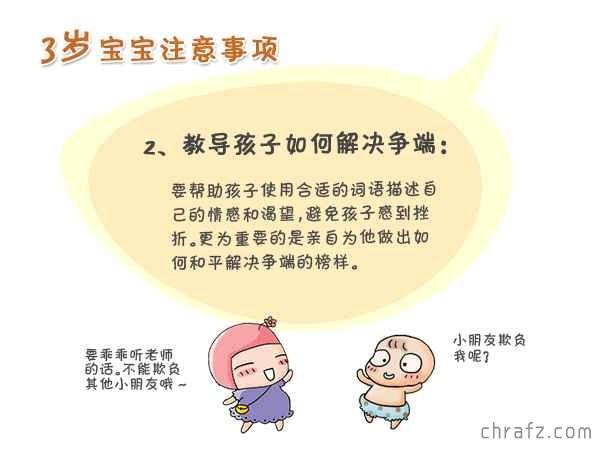 【知说·宝宝篇】chrafz带你看宝宝3岁发育指南
