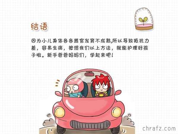 【知说·宝宝篇】chrafz教你宝宝百日咳防治护理手册-张弦先生-chrafz.com