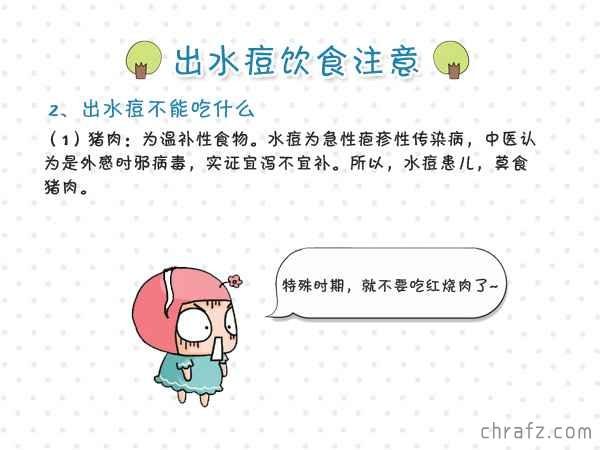 【知说·宝宝篇】宝宝出水痘 饮食要注意