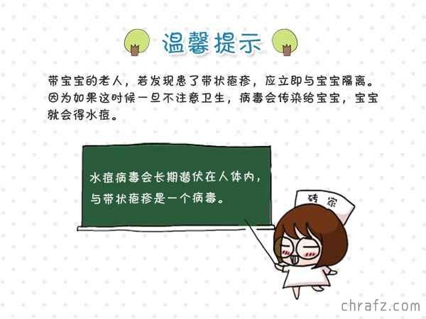 【知说·宝宝篇】宝宝出水痘 饮食要注意-张弦先生-chrafz.com