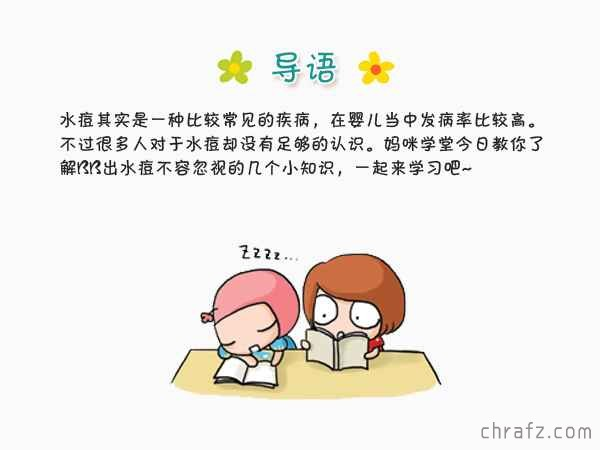 【知说·宝宝篇】chrafz教你了解宝宝出水痘不容忽视的小知识-张弦先生-chrafz.com