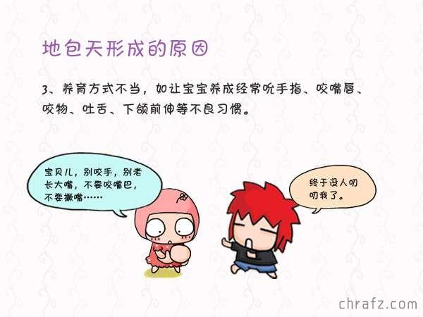 """【知说·宝宝篇】chrafz教你轻松告别""""地包天"""""""