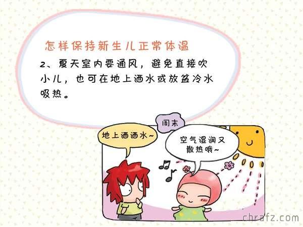【知说·宝宝篇】宝宝体温正常范围是多少?-张弦先生-chrafz.com