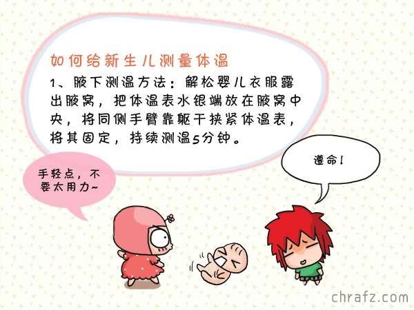 【知说·宝宝篇】宝宝体温正常范围是多少?