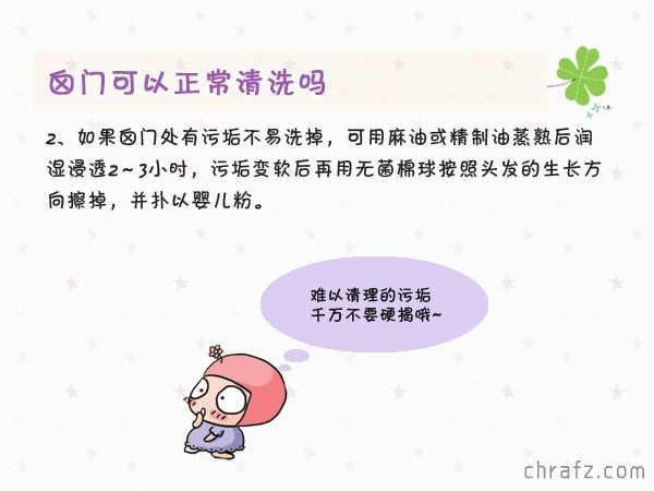 """【知说·宝宝篇】chrafz告诉你关于宝宝""""小囟(xin)门""""的大学问"""