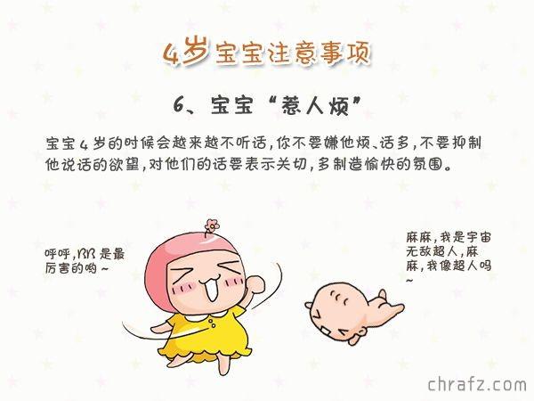【知说·宝宝篇】chrafz带你看宝宝4岁发育指南