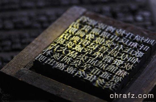 【印+】印刷术的起源-张弦先生-chrafz.com