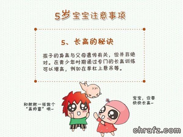 【知说·宝宝篇】chrafz带你看宝宝5岁发育指南-张弦先生-chrafz.com