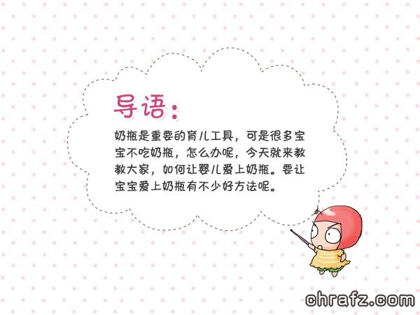 【知说·宝宝篇】chrafz教你让BB乖乖吃奶瓶的n个招数-张弦先生-chrafz.com