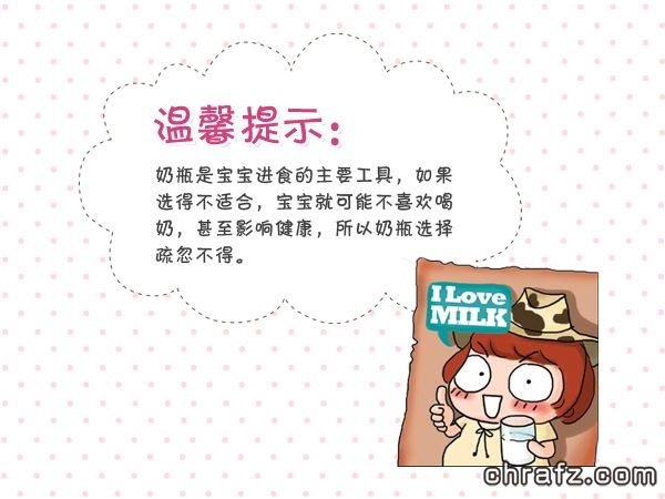 【知说·宝宝篇】chrafz教你让BB乖乖吃奶瓶的n个招数