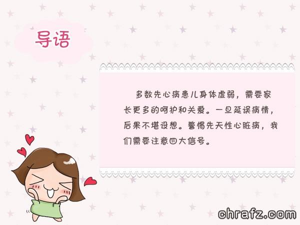 【知说·宝宝篇】先天性心脏病四大信号