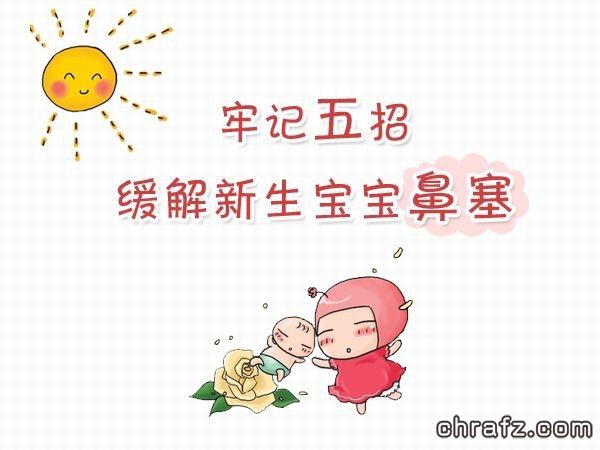 【知说·宝宝篇】chrafz教你如何缓解新生宝宝鼻塞-张弦先生-chrafz.com