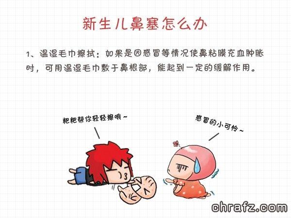 【知说·宝宝篇】chrafz教你如何缓解新生宝宝鼻塞