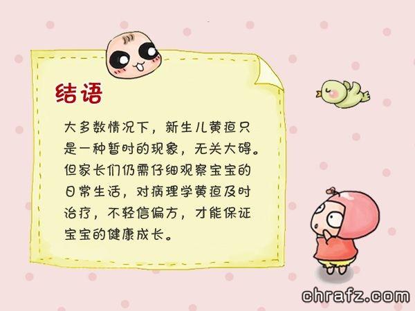 【知说·宝宝篇】chrafz教你看新生儿黄疸指数-张弦先生-chrafz.com