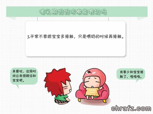 【知说·宝宝篇】chrafz告诉你哺乳期感冒喂养需要知道的事-张弦先生-chrafz.com