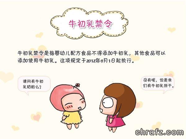 【知说·宝宝篇】chrafz教你牛初乳该怎么喂养-张弦先生-chrafz.com