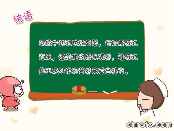 【知说·宝宝篇】chrafz教你牛初乳该怎么喂养