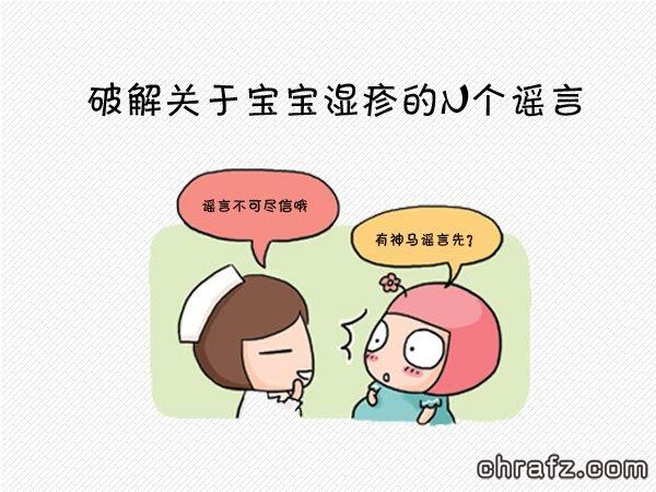 【知说·宝宝篇】chrafz教你辨认关于宝宝湿疹的N个谣言-张弦先生-chrafz.com