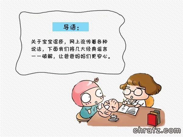 【知说·宝宝篇】chrafz教你辨认关于宝宝湿疹的N个谣言