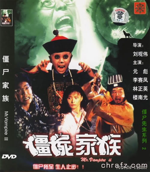 【chrafz电影】林正英经典【僵尸先生】七部合集Mr.Vampire.1985-1992.BluRay