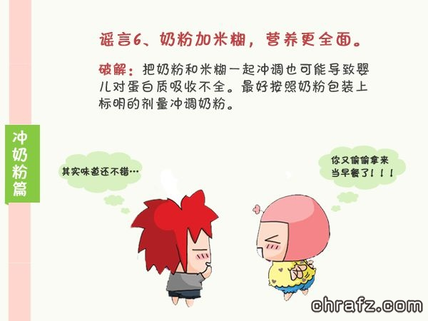 【知说·宝宝篇】chrafz带你了解婴儿奶粉喂养的几大谣言-张弦先生-chrafz.com