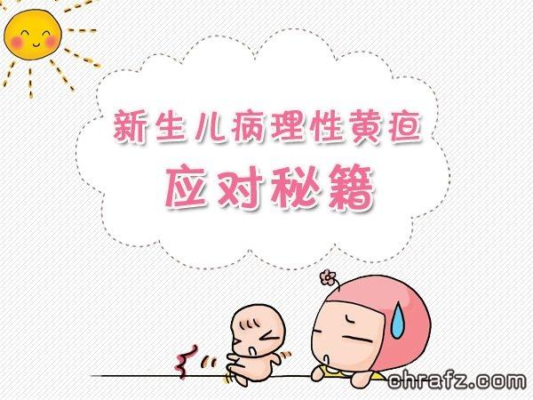 【知说·宝宝篇】chrafz教你新生儿有黄疸该怎么办