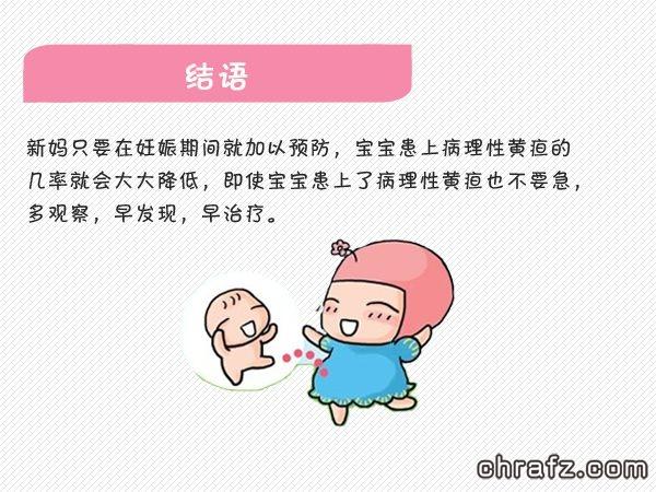 【知说·宝宝篇】chrafz教你新生儿有黄疸该怎么办-张弦先生-chrafz.com