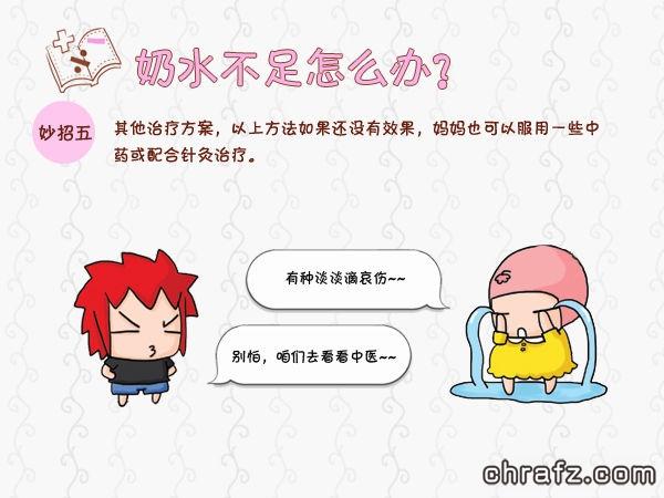 【知说·宝宝篇】chrafz告诉你宝妈奶水不足怎么办-张弦先生-chrafz.com